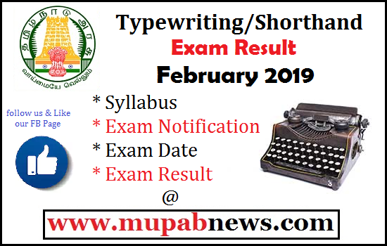 TNDTE Typewriting Shorthand Exam Result February 2019 - Typewriting Exam Result 2019 February (English/Tamil) will be conducted twice in a year (February/August). For the February Turn Typewriting (Lower/higher) Shorthand Result 2019 February will be published in the month of (March/April) 2019 www.tndte.gov.in which is organised by TNTCIA. Stay Tuned for Tamilnadu shorthand Typing Result 2019 will be published on 20th April 2019 in mupabnews team.Scroll Down to know Typewriting Result 2019 Date.