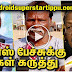PEOPLES OPINION OPS DECISION | ANDROID TAMIL