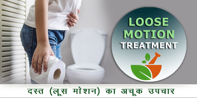 LOOSE-MOTION-TREATMENT-IN-HINDI, LOOSE-MOTION-UPCHAR, HINDI-TIPS-FOR-LOOSE-MOTION, LOOSE-MOTION