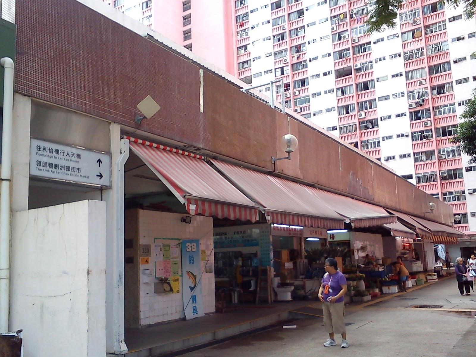 Grassroots O2: [領匯商場] 鴨脷洲邨商舖 @2013-07-06
