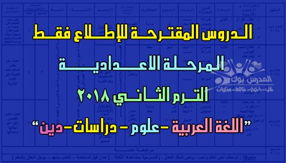 الدروس المقررة للإطلاع فقط اعدادي ترم ثاني 2018,الدروس المحذوفة من منهج العلوم,دين,عربي,دراسات