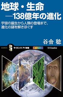 [谷合稔] 地球・生命 138億年の進化
