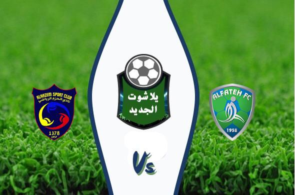 نتيجة مباراة الفتح والحزم اليوم بتاريخ 12/20/2019 الدوري السعودي