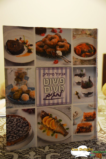 cookbook review פשוט טעים