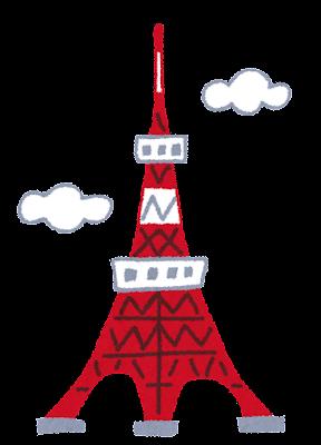 東京タワーのイラスト(デフォルメ)