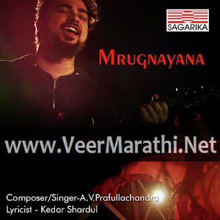 Mrugnayana Marathi Album Mp3 Video Song Free Download vipmarathi funmarathi virmarathi veermarathi.net
