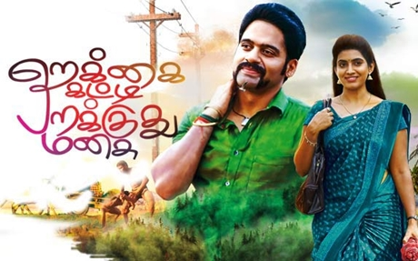 Rekka Katti Parakkuthu Mansu 22-09-2017 | Zee Tamil Serial