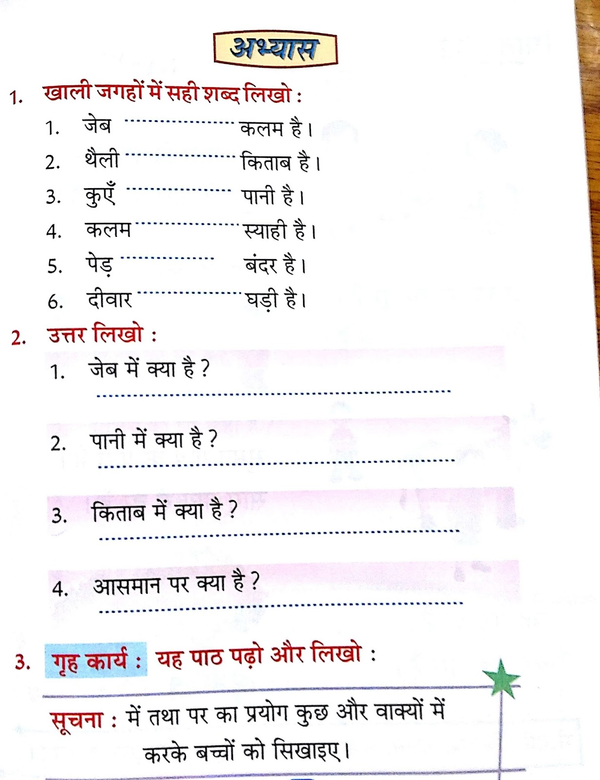 Badlo Vachan Hindi Worksheet Printable Worksheets And Activities For Teachers Parents Tutors And Homeschool Families