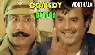 Rajinikanth and Sivaji Ganesan Comedy Combo | COMEDY BYTES | Viduthalai | Tamil Super Comedy