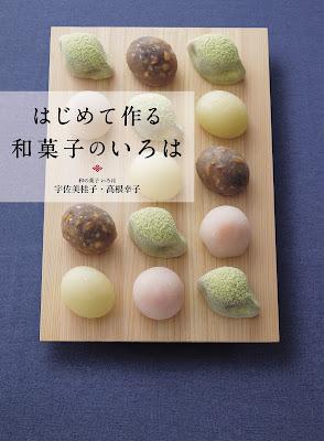 はじめて作る和菓子のいろは raw zip dl