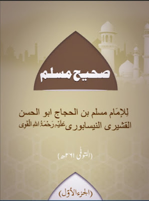 Download: Sahih Muslim – Volume 1 pdf in Arabic