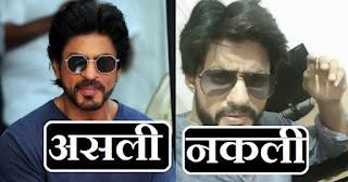 shahrukh khan duplicate