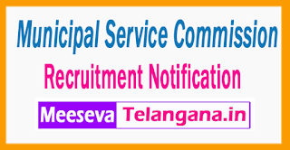 Municipal Service Commission Recruitment Notification 2017 Last Date 24-07- 2017