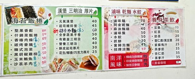 美馨蔬食桃園店菜單