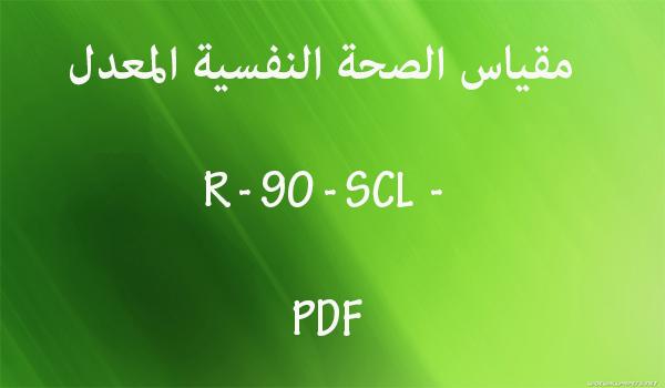 مقياس الصحة النفسية المعدل PDF  SCL 90 R