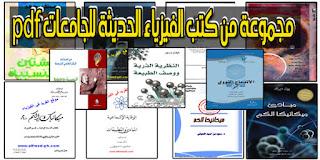 كتب الفيزياء الحديثة pdf للجامعات  عربية ومترجمة