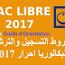 شروط التسجيل والترشح للبكالوريا احرار 2017
