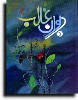 Deewan e Ghalib By Mirza Asadullah Baig Khan Ghalib
