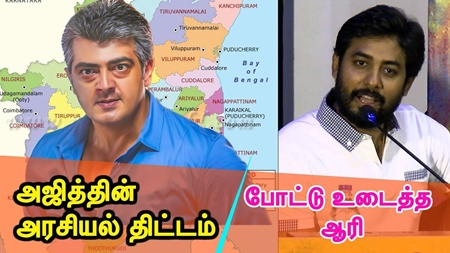 Actor Ajith Political Plan, Leaks out Actor Aari