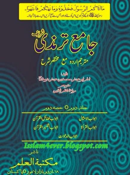 Tirmizi Shareef Book Pdf