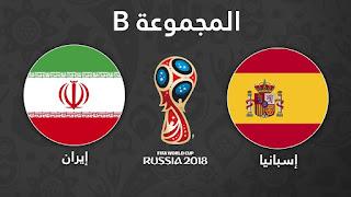 مشاهدة مباراة إسبانيا و إيران في كأس العالم 2018 بتاريخ 20-06-2018
