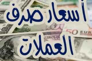 سعر الدولار اليوم في السودان