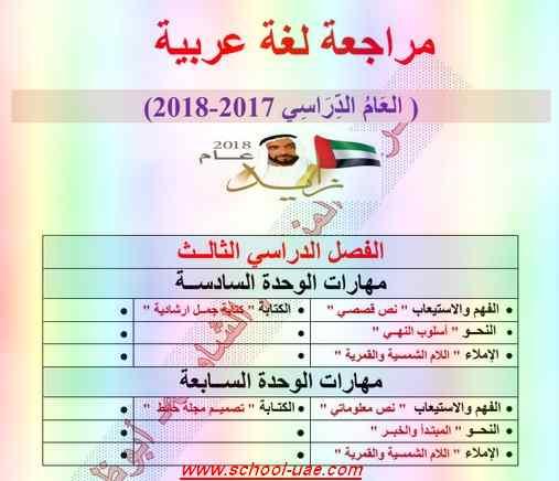 ملزمة مراجعة لغة عربية للصف الثانى الفصل الثالث 2019 - مناهج الامارات