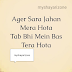 Sweet Love Romantic Shayari in Hindi