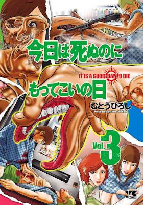 今日は死ぬのにもってこいの日 zip rar Comic dl torrent raw manga raw
