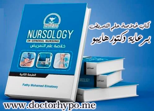nursology خلاصة علم التمريض