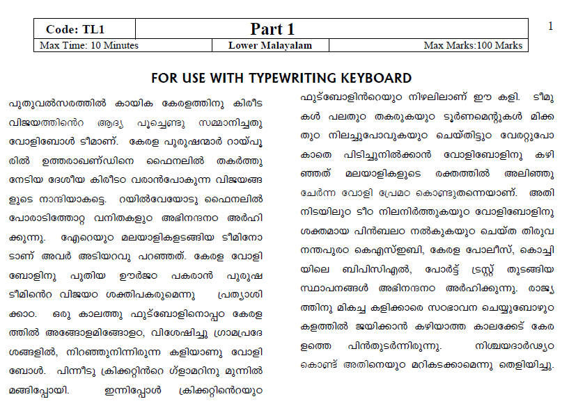 KERALA PSC TIPS: KGTE Malayalam Word processing Model Question Paper