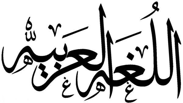 نموذج استرشادى الاول لمادة اللغة العربية للثانوية العامة 2019