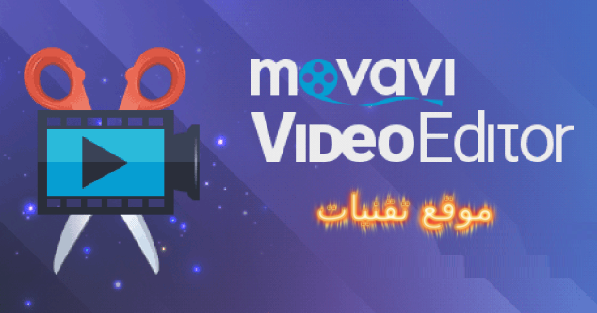 https://www.te9nyat.com/2018/10/movavi-video-editor-15.html