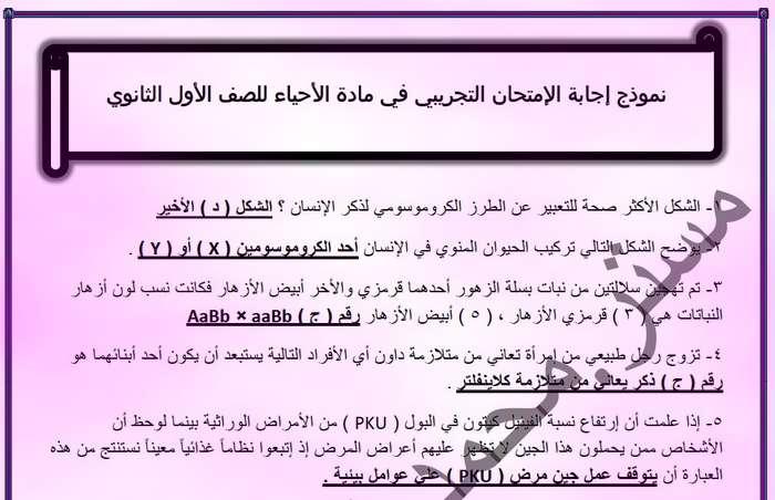 اجابة امتحان الأحياء التجريبي للصف الأول الثانوي مارس ٢٠١٩  للتابلت