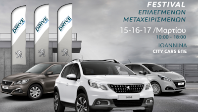 Peugeot Drive Days: 15,16 & 17 Μαρτίου στην Peugeot City Car στα Ιωάννινα