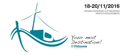 Η Περιφερειακή Ενότητα Πιερίας στην 32η Διεθνή Έκθεση Τουρισμού «Philoxenia»