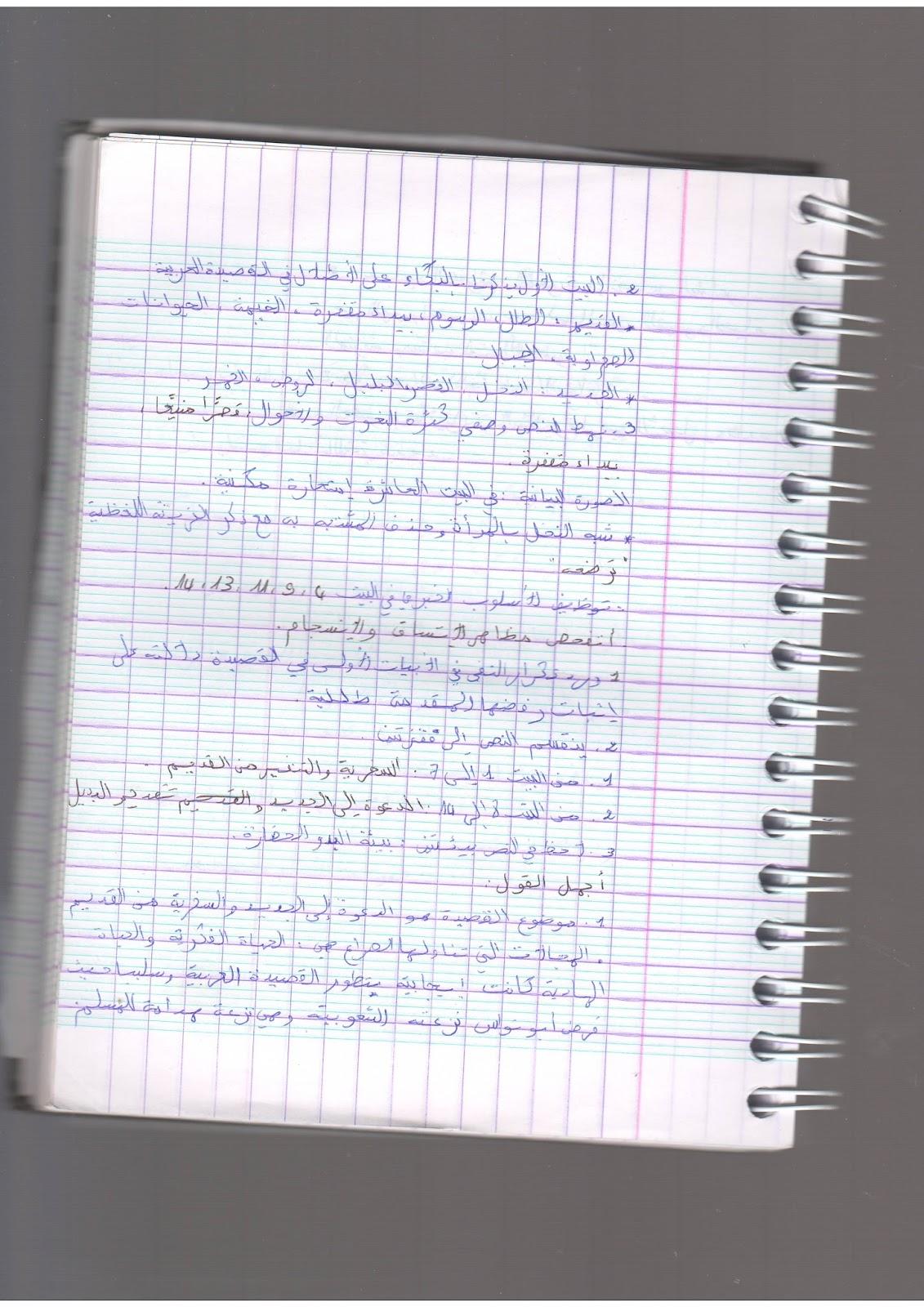 تحضير نص وصف النخل لابي نواس للسنة الثانية 2 ثانوي شعبة الاداب  Image0003