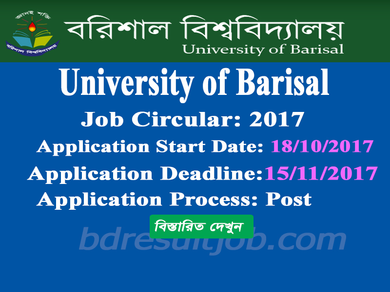 University%2Bof%2BBarisal%2BJob%2BCircular%2B2017 Bu B Ed Application Form on