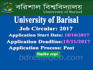 University of Barisal (BU) Job Circular 2017
