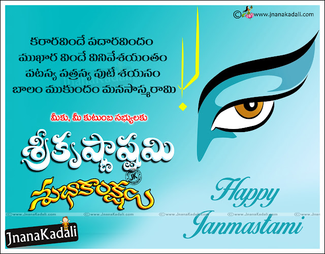Here is a Telugu Language Krishnastami Wishes with Nice images online, famous Krishnastami Wallpapers with Telugu Language, Telugu Krishnastami Greetings for Friends, Janmastami Quotations Images in Telugu, Popular Telugu Language Krishnastami Wallpapers,Telugu Language Krishnastami Wishes with Nice images online, famous Krishnastami Wallpapers with Telugu Language, Telugu Krishnastami Greetings for Friends, Janmastami Quotations Images in Telugu, Popular Telugu Language Krishnastami Wallpapers.