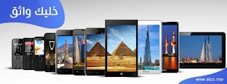 وظائف شاغرة فى شركة سيكو لتصنيع الهواتف الذكية فى مصر 2017