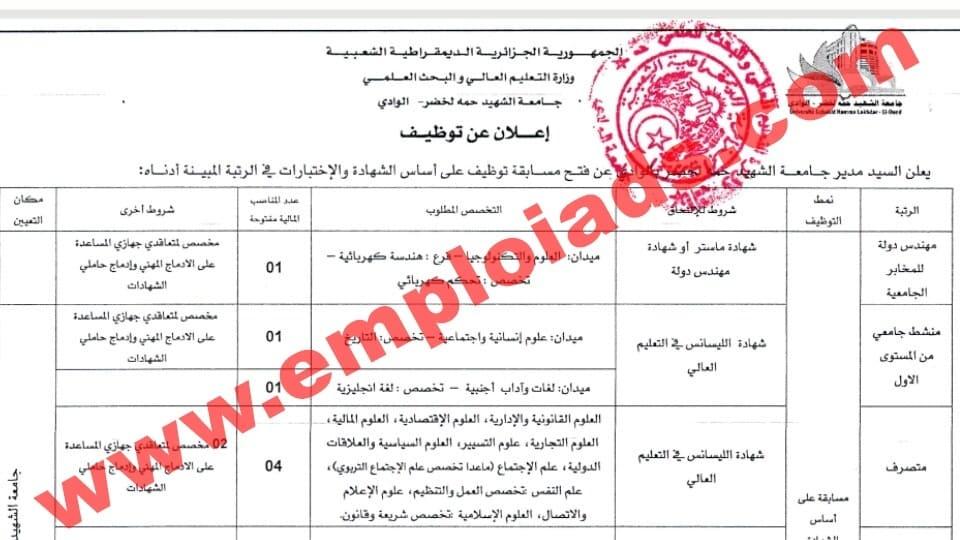 اعلان مسابقة توظيف بجامعة الشهيد حمة لخضر ولاية الوادي سبتمبر 2017