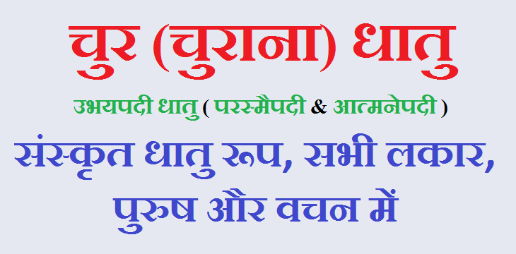 Chur Ke Dhatu Roop, Churana, In Sanskrit, all lakar
