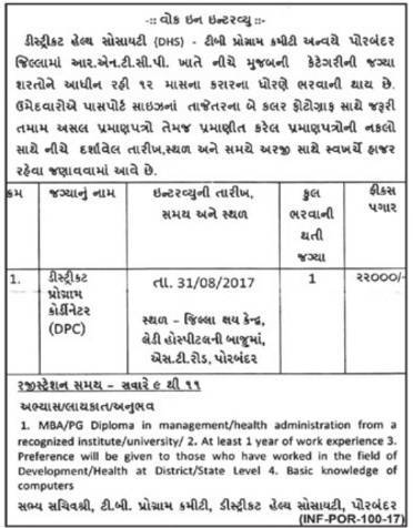 District Health Society (DHS) Porbandar Recruitment 2017 for District Program Coordinator