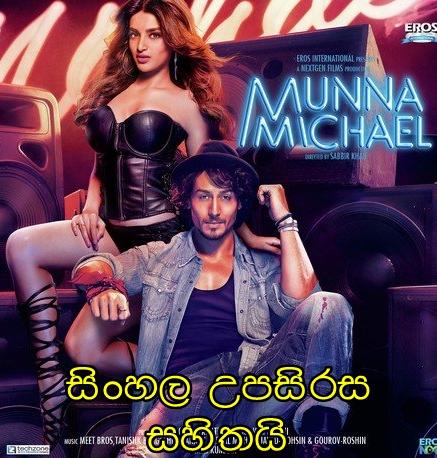 Sinhala Sub - Munna Michael (2017)