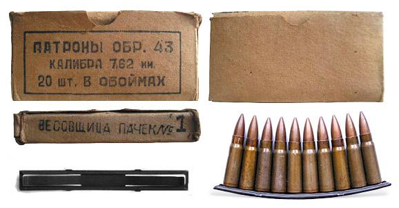 Упаковка патронов 7,62-мм образца 1943