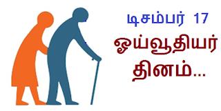 Image result for ஓய்வூதியர் உரிமை நாள்.