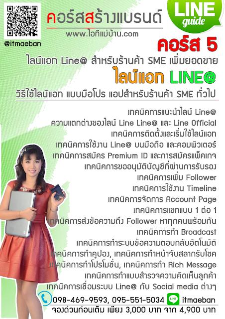 ไทยแลนด์ 4.0,Thailand4.0,ขายของออนไลน์,ไอทีแม่บ้าน,ครูเจ,วิทยากร,seo,SEO,สอนการตลาดออนไลน์,คอร์สอบรม,สัมมนา
