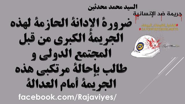 """السيد محمد محدثين يدين اغتيال اعضاء """" الخوذ البيضاء"""""""