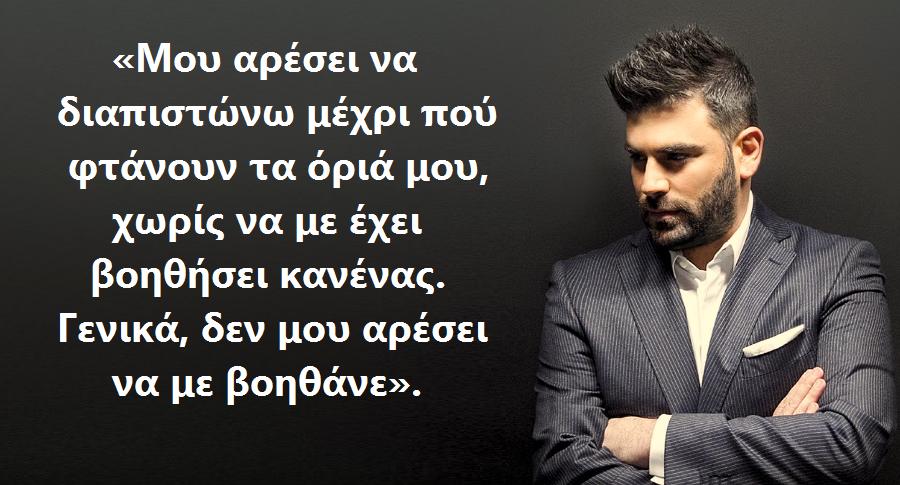 9 πράγματα που είπε ο Παντελής Παντελίδης και δεν θα ξεχάσουμε ποτέ.